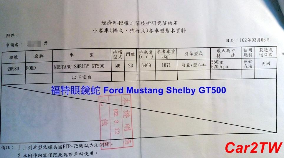 福特眼鏡蛇 FORD MUSTANG SHELBY GT500進口回台灣價錢,規格,配備,顏色,油耗,貿易商新車二手車中古車新古車外匯車價格行情介紹及試駕心得評價開箱分享