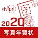 年賀状アプリ vivipri(ビビプリ)年賀2020