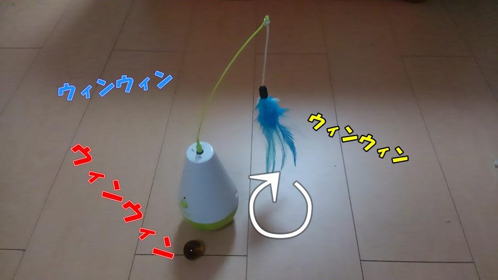 猫用の電動おもちゃ