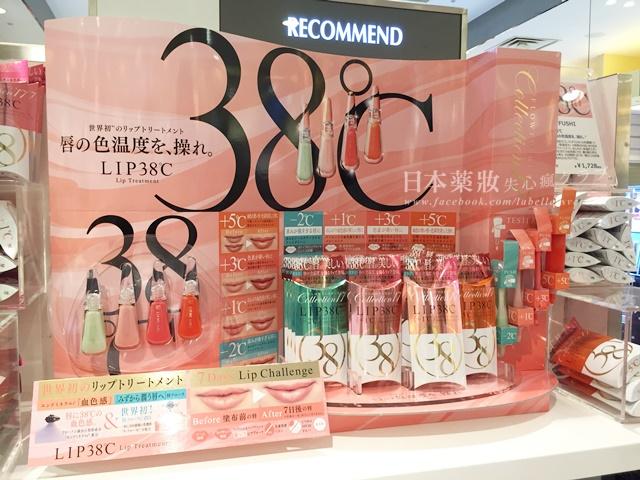 日本今夏最夯保養唇蜜:FLOWFUSHI「LIP38℃」潤唇蜜~ 透明包裝超美!各種唇色都有適用的色號~ | 日本藥妝 ...
