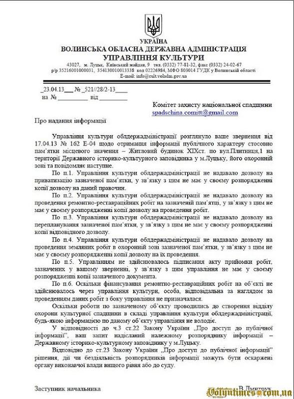 Відповідь управління культури ВОДА від 23.04.2013 року