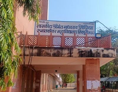 नियम विरुद्ध तरीके से वाणिज्य विषय के अतिथि विद्वानों को किया गया फॉलन आउट   Shivpuri News