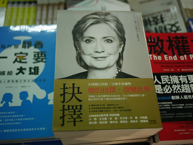 "Hillary Clinton's ""Hard Choices"" for sale at a Hong Kong Book fair"