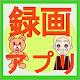 録画アプリ1 Download on Windows