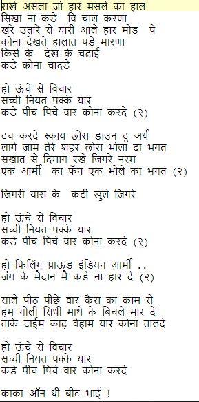 feeling proud indian army song lyrics