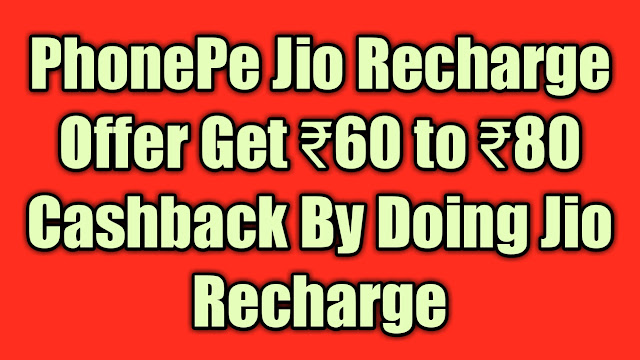 PhonePe Recharge Offer - Get ₹60 to ₹80 Cashback
