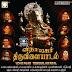 Sun TV Vinayagar Thiruvilaiyadal 10-07-2011 - விநாயகர் திருவிளையாடல்