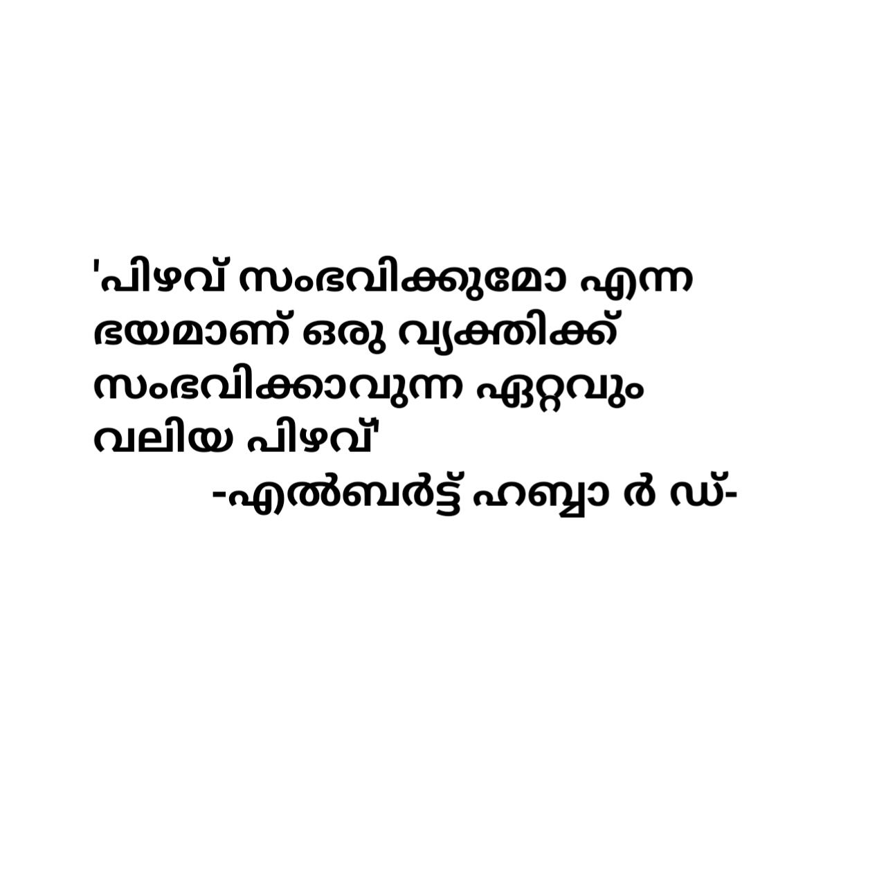 Positive Life Quotes Malayalam Mistakes