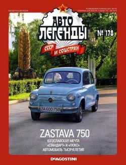 Читать онлайн журнал<br>Автолегенды СССР и соцстран №178 (2015). Zastava 750<br>или скачать журнал бесплатно