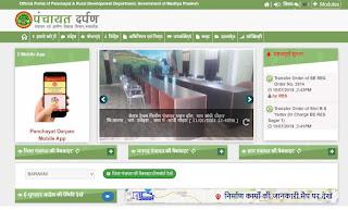 MP Panchayat Darpan Portal.jpg