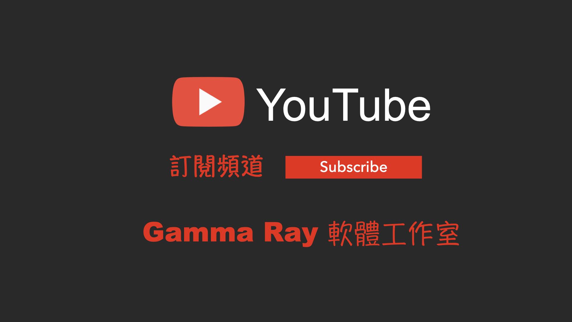gamma-ray-studio