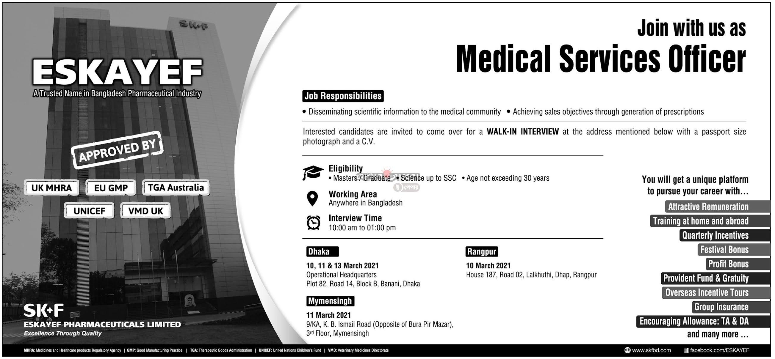 Pharmaceutical company Job circular 2021 - ঔষধ কোম্পানিতে জব সার্কুলার ২০২১ - ঔষধ কোম্পানিতে চাকরির খবর ২০২১