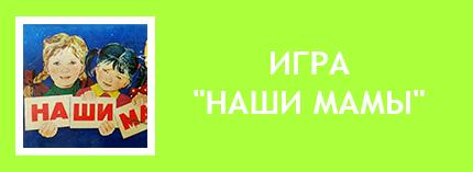 Наши мамы советская настольная игра, лото СССР. Игра профессии СССР