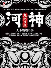 Tientsin Mystic China Drama