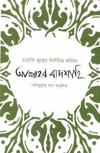 আল্লাহর বাদশাহি - ডরোথি জুল্লে