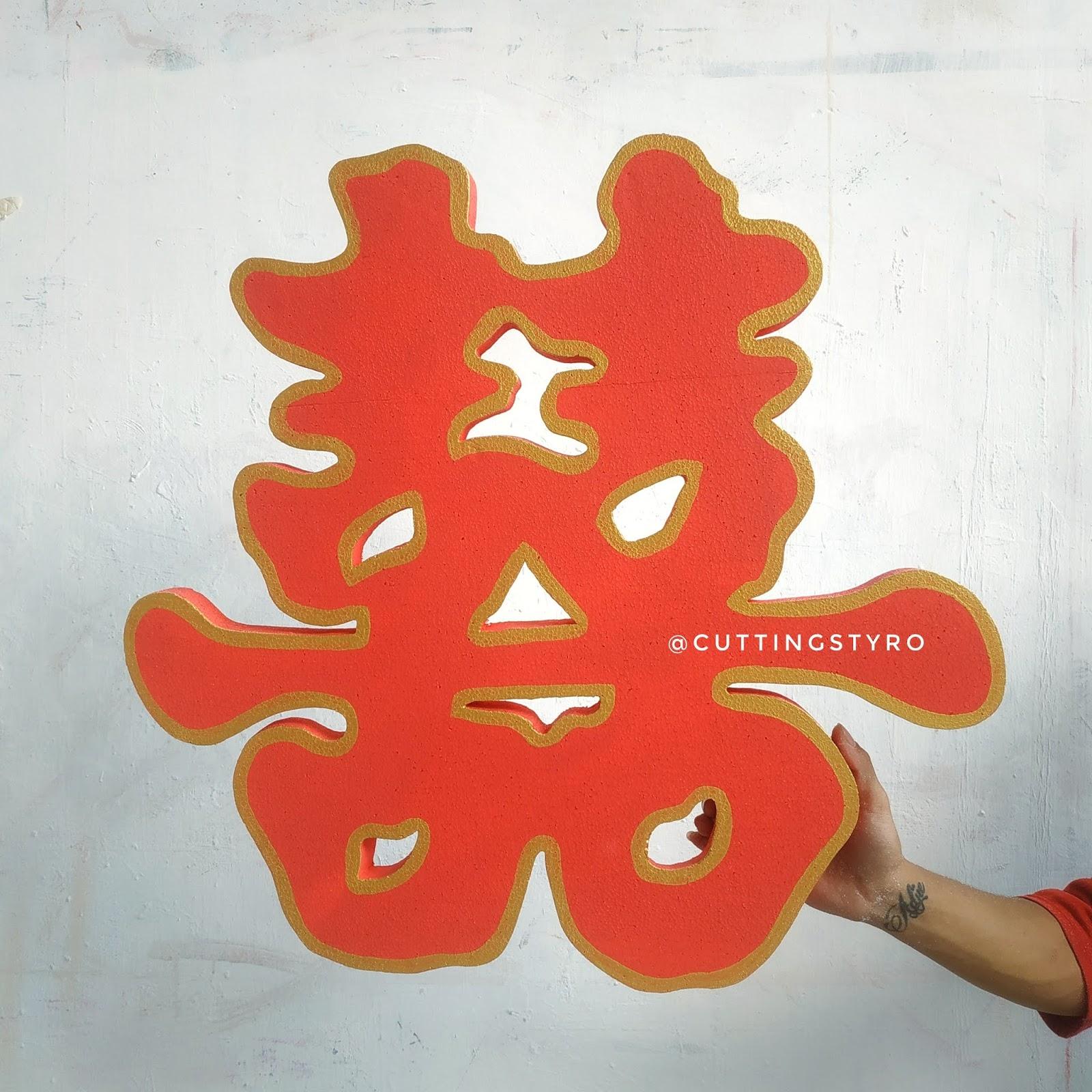 jual Suangsi murah bentuk dan model dapat di sesuaikan untuk perayaan sangjit dan pernikahan adat Tionghoa