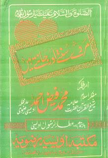 Murday Suntay Aur Jantay Hain By Allama Faiz Ahamd Owaisi / مردے سنتے اور جانتے ہیں  by شیخ الحدیث والتفسیر مفتی محمد فیض احمد اویسی رحمۃ اللہ علیہ