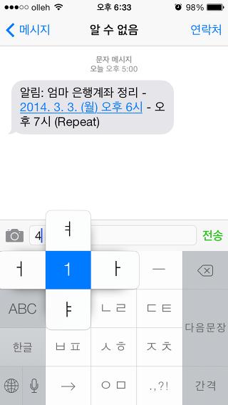 아이폰 10키에서 모음 편리하게 입력하는 방법