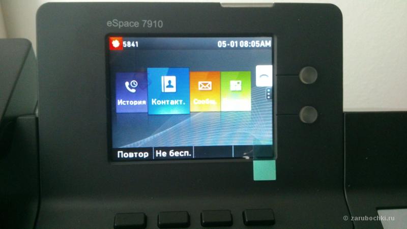 eSpace 7910. Дисплей.