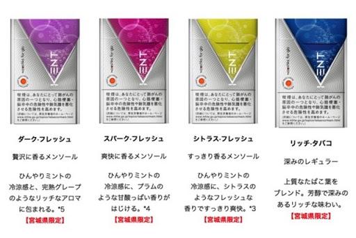 """Collage Fotor2 2 thumb%255B2%255D - 【電子タバコ】加熱式たばこ""""glo(グロー)""""がとうとう10月2日(月)より全国発売開始へ。1000台限定のプレミアムモデルも。IQOSやプルームテックはどうなる?"""