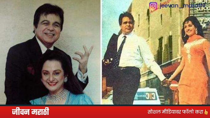 सायरा बानो यांनी केलं दिलीप कुमार यांच्याशी लग्न