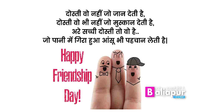 Friendship Day 2021 Messages
