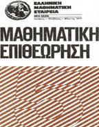 Μαθηματική Επιθεώρηση - τεύχος 5ο