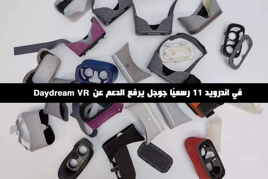 في اندرويد 11 رسميًا جوجل يرفع الدعم عن Daydream VR