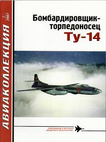 Бомбардировщик-торпедоносец  Ту-14