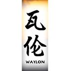 waylon-chinese-characters-names.jpg