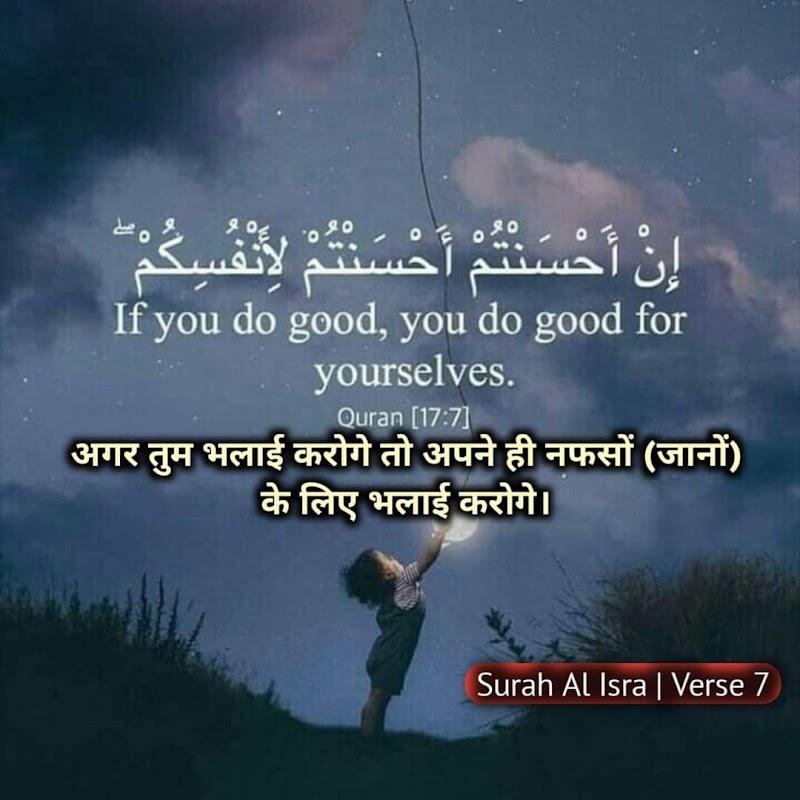 अगर तुम भलाई करोगे तो अपने ही नफसो  के लिए भलाई करोगे