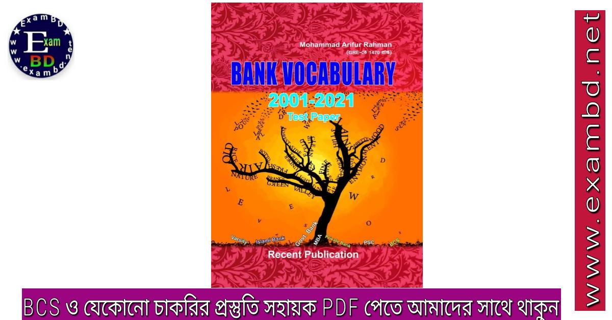 Bank Vocabulary by Arifur Rahman (Edition: August 2021) PDF Download