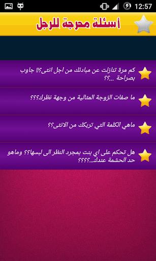 Download أسئلة محرجة للحبيب Google Play Softwares Ae1qko0o0nuz