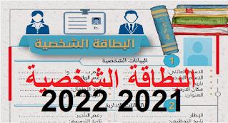 البطاقة الشخصية للأستاذ 2022