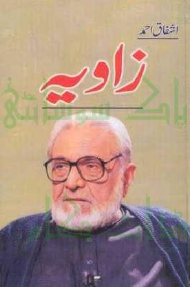 Zavia 1 Complete Novel By Ashfaq Ahmad