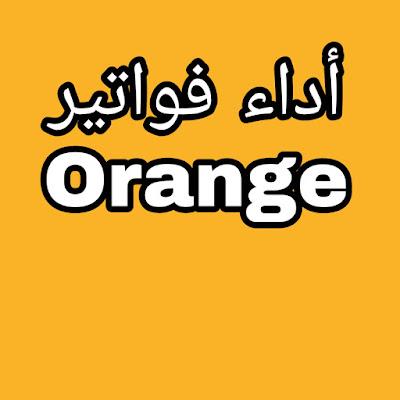 أداء فاتورة Orange عبر الإنترنت (Payez facture orange)