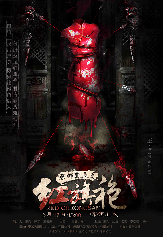 Red Cheongsam China Movie