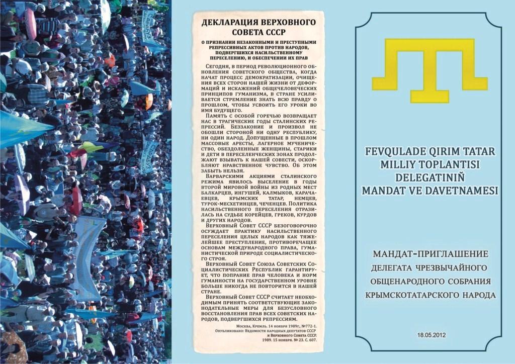 Мандат-Приглашение делегата Чрезвычайного Общенародного собрания крымскотатарского народа