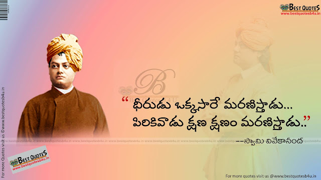 Inspiring thoughts from swami vivekananda