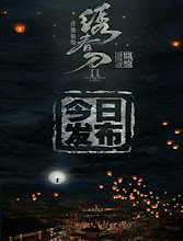 Brotherhood of Blades II China Movie