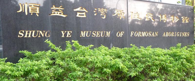 TAIWAN.Taipei Musée aborigène - P1040490.JPG
