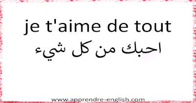 أشهر كلام حب وعشق بالفرنسية