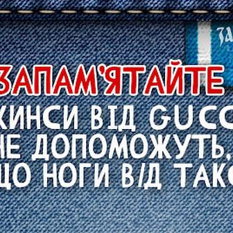 Анекдоти за день і джинси від GUCCI