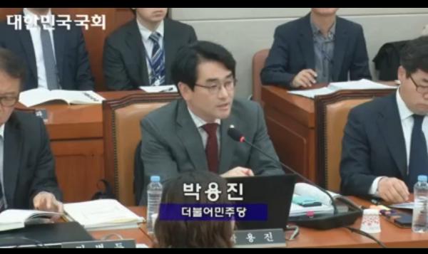 더불어민주당 박용진 의원 국정감사