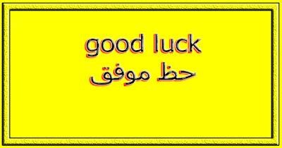 good luck حظ موفق