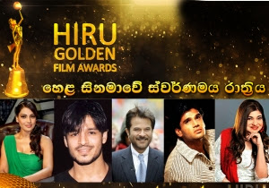 Hiru Golden Film Awards 2014 22nd November 2014