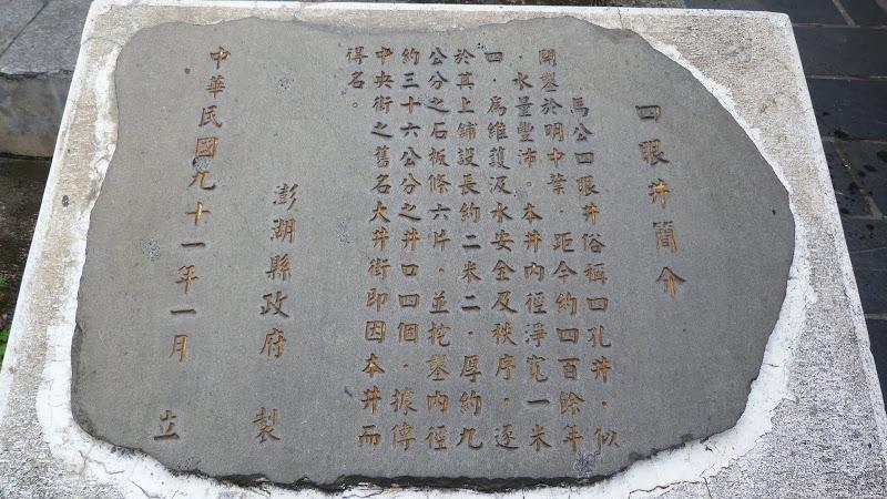 TAIWAN Archipel de Peng Hu - P1120714.JPG