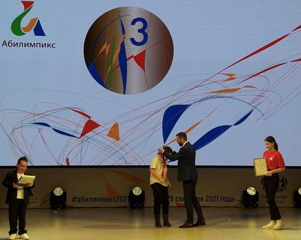 Регионального чемпионата «Абилимпикс»