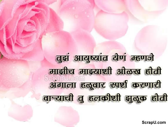 Beautiful Love Quotes For Him In Marathi Valentine Day Source