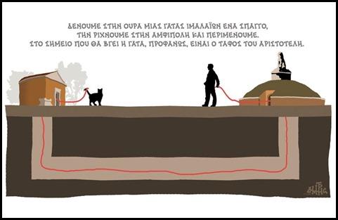 Σκίτσο του Δημήτρη Χαντζόπουλου στην εφημερίδα Καθημερινή 28.05.16